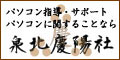 パソコンサポート・ホームページ作成など「泉北慶陽社(せんぼくけいようしゃ)」